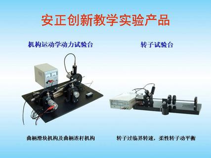 机构运动学动力学试验装置