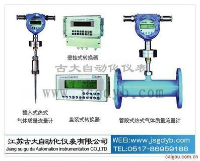 GD-060热式气体质量流量计