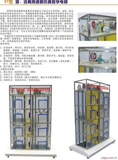 BPDT型客、货两用透明仿真教学电梯