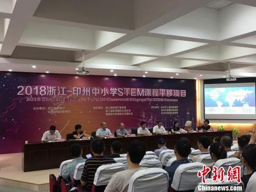 30名美国中小学教师在杭州开展STEM课程平移教学