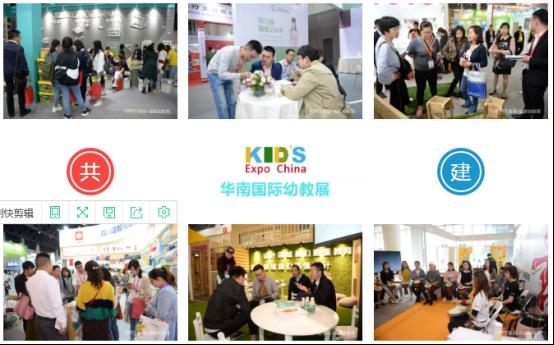 第十届华南幼教展为您呈现0-6岁婴幼儿教育发展新项目,搭建合作采购大平台!
