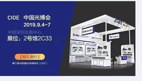 第21届ag亚游集团光博会丨卓立汉光将携品新产品亮相