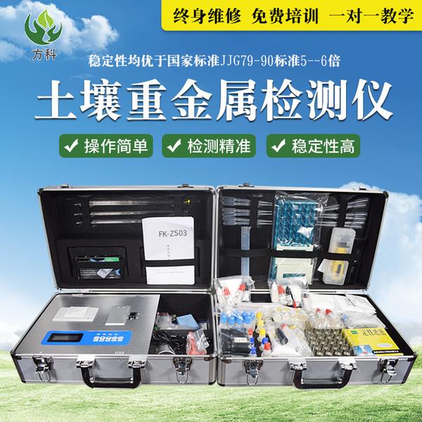 重金属快速检测仪器_土壤重金属检测仪