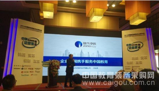 北京文香等企業共同發起教育裝備企業家年會