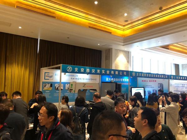 2018年中国档案学会年会—汉龙实业