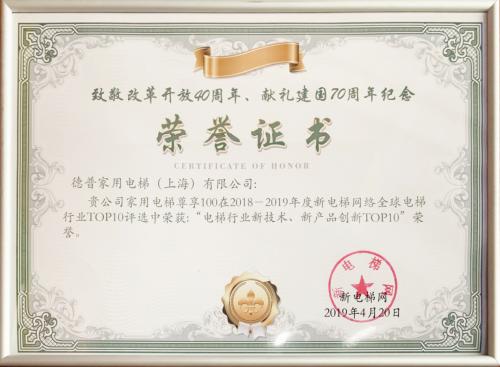 德普家用电梯首战告捷,荣获全球电梯行业评选大奖
