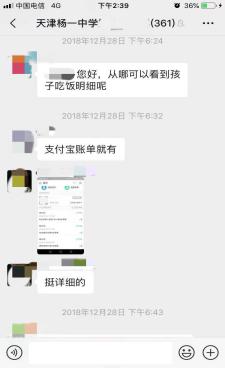 """打造""""黑科技""""食堂  杨村一中落地禧云信息""""智慧食堂""""解决方案"""