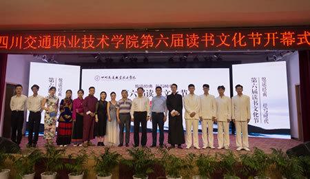 四川交通职业技术学院第六届读书文化节开幕