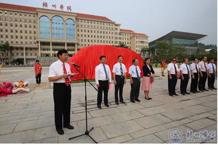 梧州学院举行东大门启用暨校名石揭幕仪式