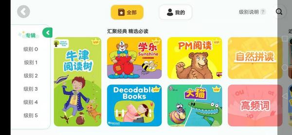 """家长正在经历""""幼儿英语阅读词汇焦虑""""? 呱呱阅读:慢即是快"""