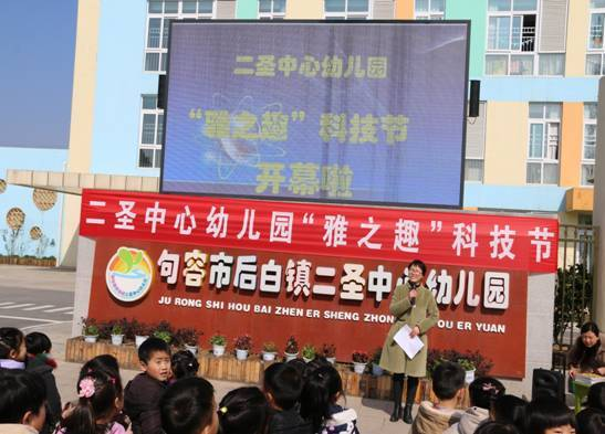 """句容市二圣中心幼儿园运用新装备助力""""雅之趣""""科技节开幕"""