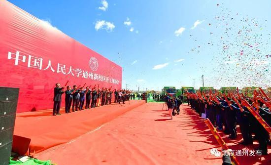 中国人民大学通州校区开工建设 2023年投入使用