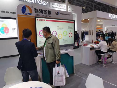 全國首款智能遙控視頻展臺引熱潮,碧海揚帆閃耀第78屆中國教育裝備