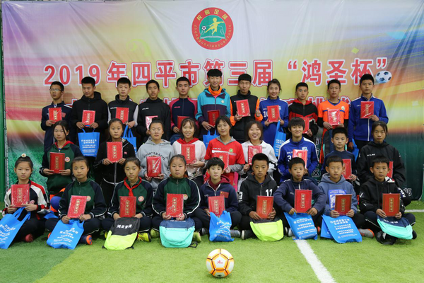 四平市举办第三届中小学生校园足球技巧挑战赛