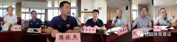 学校体育工作委员会第一次理事长及专家组会议胜利召开