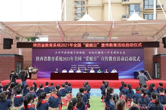 """陜西省教育系統2021年全國""""愛眼日""""宣教活動啟動"""
