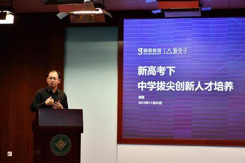 高思愛尖子CEO鄒瑾談創新型拔尖人才:尊重特色,分層個性化培養