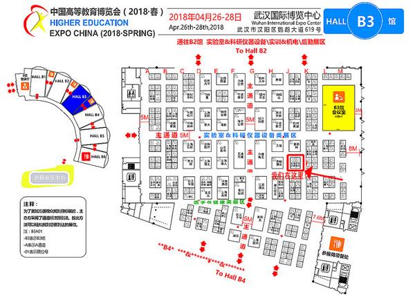 武汉市梅宇仪器与您相约2018春(第51届)季全国高教会