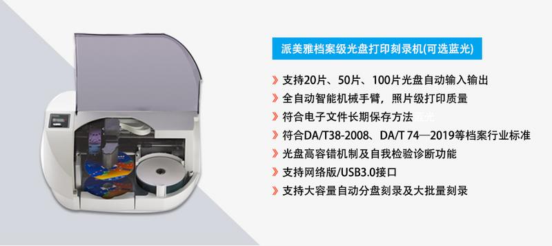 派美雅档案级自动光盘打印刻录一体机