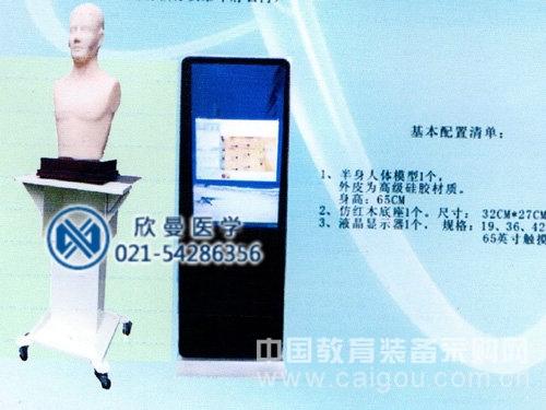 多媒体人体仿真针刺穴位练习仪,经穴学及针刺仿真训练系统