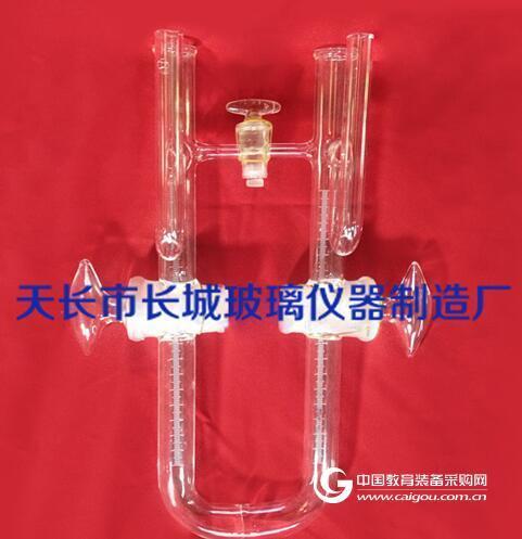 玻璃实验仪器 电泳管II型