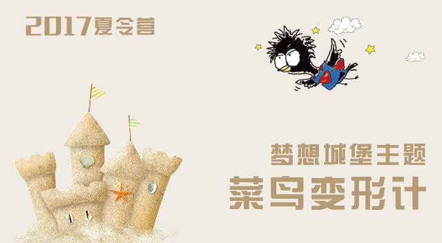 【2017夏·菜鸟变形计】梦想城堡主题夏令营火热招募中!