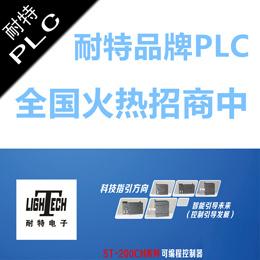 耐特品牌PLC常州市經銷商招商,替代西門子S7-200