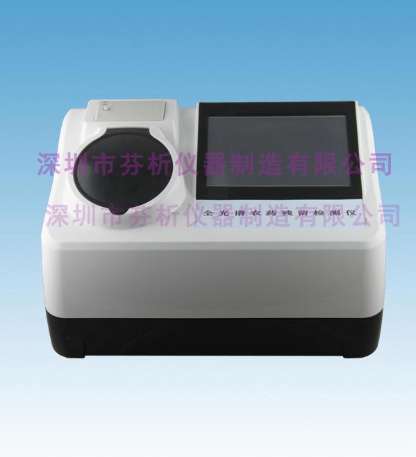 全光谱农药残留检测仪