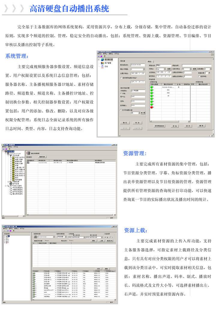 高清硬盘自动播出系统