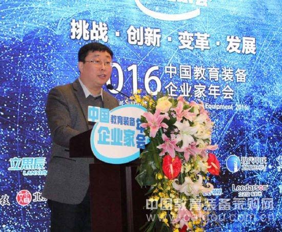 2016ag亚游集团教育装备企业家年会成功召开