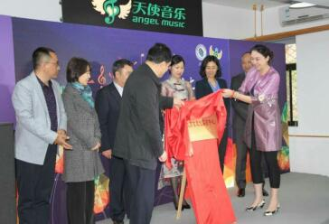 音乐教育信息化实验中心挂牌仪式昨在京举行
