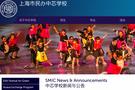 最新进展:上海民办中芯学校公开致歉,总校长被免职