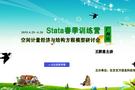 【广州站】Stata空间计量与结构模型研讨会开始报名啦!