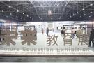希沃亮相2019年中国教育报校长大会未来教育展