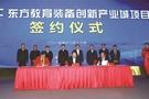东方教育装备创新产业城建设正式启动