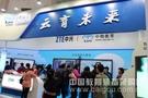 关注教育未来 实现教育梦——中教美育参展北京教育装备展
