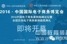 中国国际电子商务博览会电商案例征集中