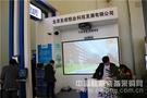 至成恒业主攻教育音视频 北京展上显身手