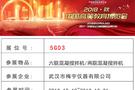 武汉梅宇:让我们一起齐聚2018高博会