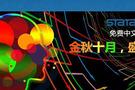免费|Stata(中文)在线网络研讨会