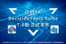@RISK和DecisionTools Suite 7.6版已正式发布