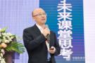 深圳南山区84所学校实现未来教室的标配