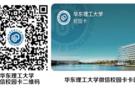 華東理工大學圖書館開通微信卡選座功能
