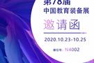 聚焦教學改革,引領未來趨勢,碧海揚帆與您相約第78屆中國教育裝備