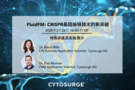 网络直播邀请| FluidFM:CRISPR基因编辑技术的新突破