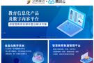 企鹅童话牵手腾讯云 推出K12信息化最大的合法配资平台产品解决方案