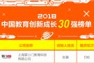 掌门1对1荣登中国教育创新成长30强