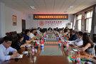 """河北民族师范学院召开""""人工智能助推教师队伍建设""""主题研讨会"""