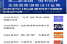 """北京工业职业技术学院图书馆举行 """"书香战'疫' 悦读未来""""读书月活动"""