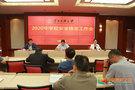 云南民族大學召開2020年安全穩定工作會 安排部署近期工作